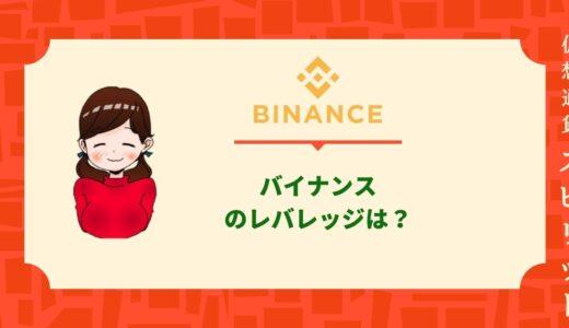 バイナンス(Binance)のレバレッジは?先物取引や手数料まで徹底解説。