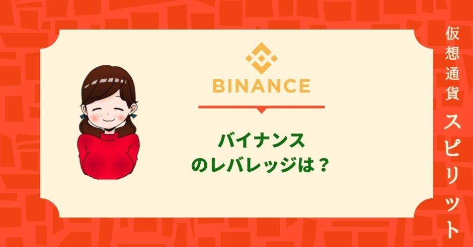 Binance:バイナンス_レバレッジ