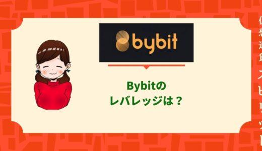 Bybit(バイビット)のレバレッジは?追証や手数料、注意点を徹底解説。