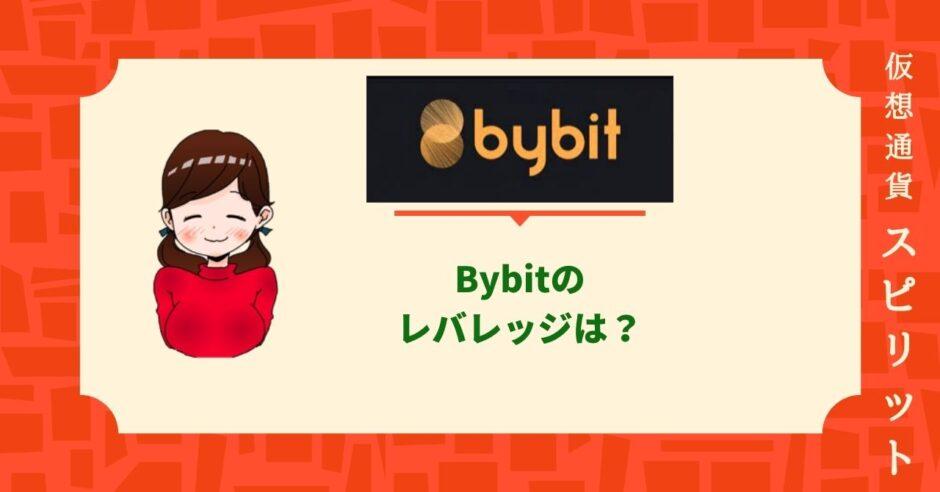 Bybit/バイビット_レバレッジ