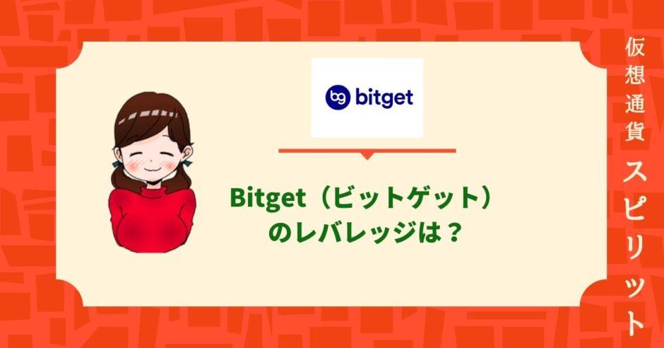 Bitget(ビットゲット)レバレッジ