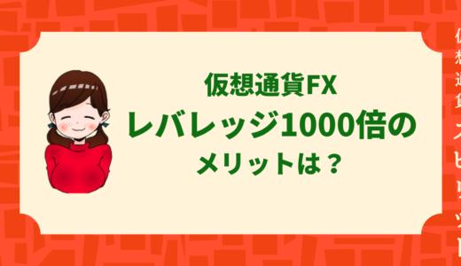 ビットコイン・仮想通貨FXで最大レバレッジ1000倍で取引する理由を徹底解説。