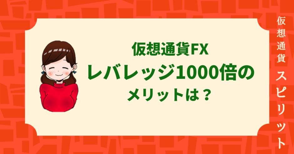 仮想通貨/ビットコインレバレッジ1000倍