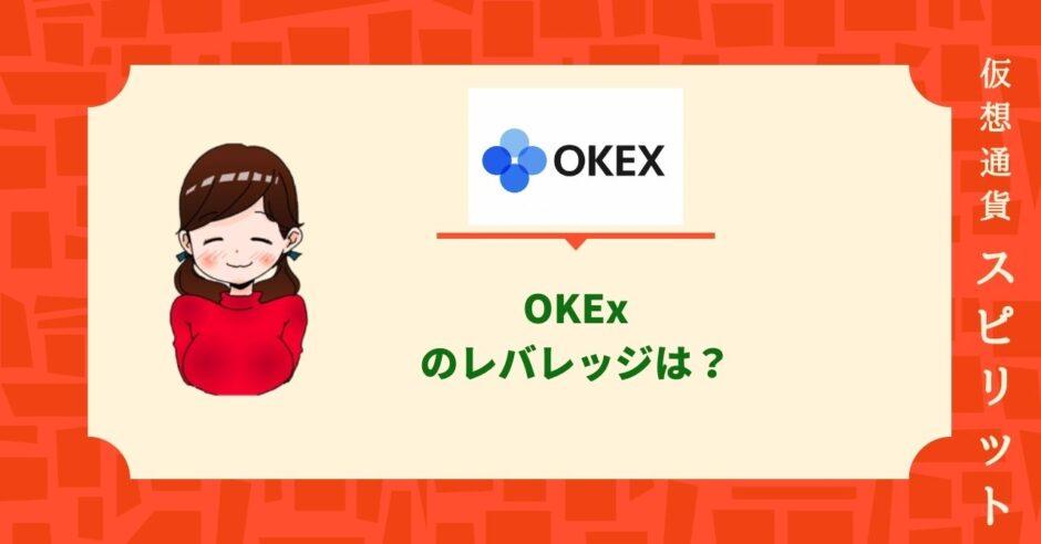 OKExレバレッジ
