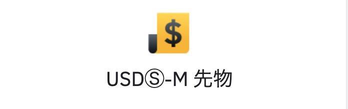 USD-M先物